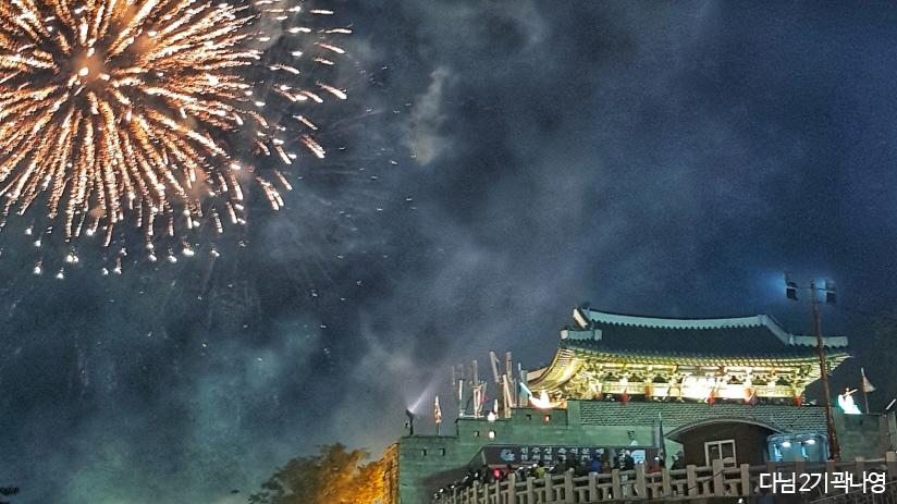 진주유등축제 불꽃놀이