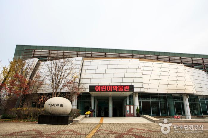 국립김해박물관에 있는 어린이박물관 '가야누리' 외관