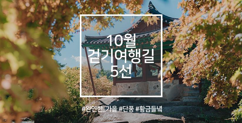 10월 걷기여행길 5선