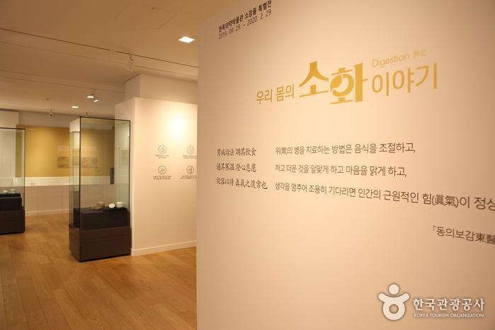 생명갤러리에서 2020년 2월 23일까지 특별전 〈우리 몸의 소화 이야기〉가 열린다.