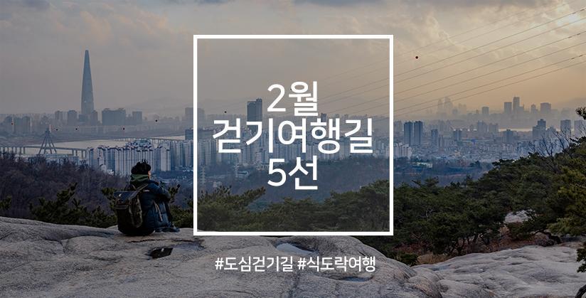 2월 걷기여행길 5선