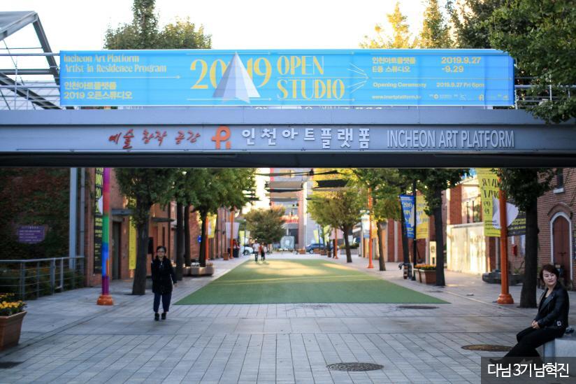 인천 아트플랫폼