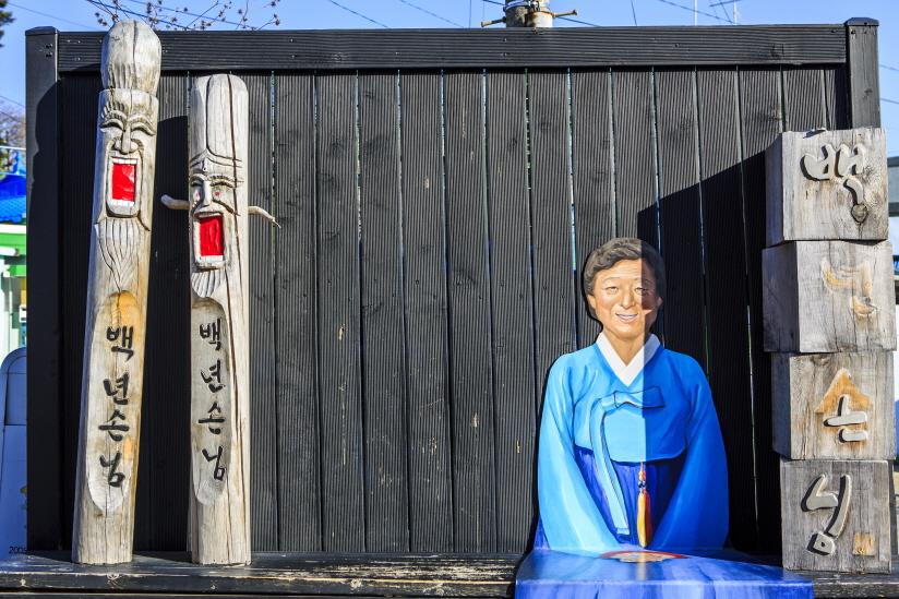 예능 프로그램 〈백년손님〉 촬영지로 유명해진 후포벽화마을