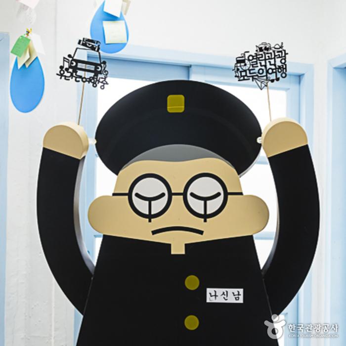 김유정역(폐역) 나신남 캐릭터