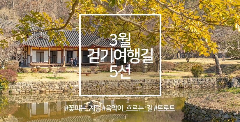 3월 걷기여행길 5선