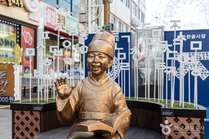 여주한글시장 4구역에 있는 소년 세종 동상은 인기 포토 존이다.