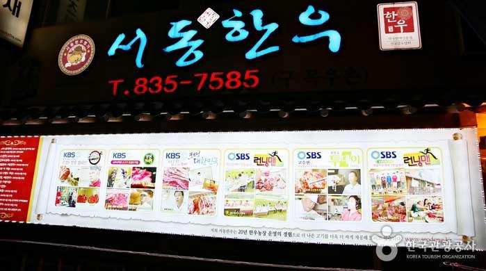 서동한우는 각종 매스컴에 소개된 바 있다