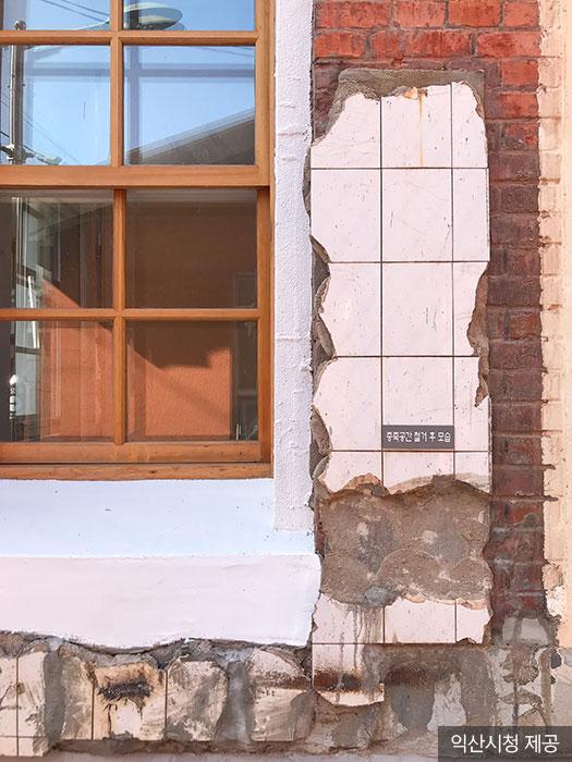 익산근대역사관 건물 뒤쪽에 복원 이전의 형태가 일부 남아 있다. <사진제공:익산시청>