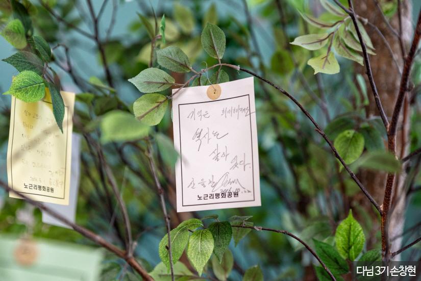 노근리 평화공원8