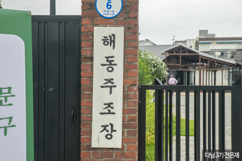 해동 문화예술촌