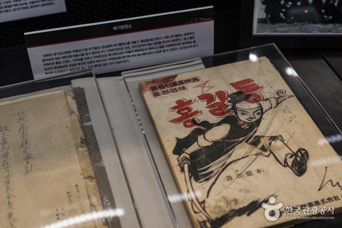 국내 최초 장편 애니메이션 〈홍길동〉 시나리오