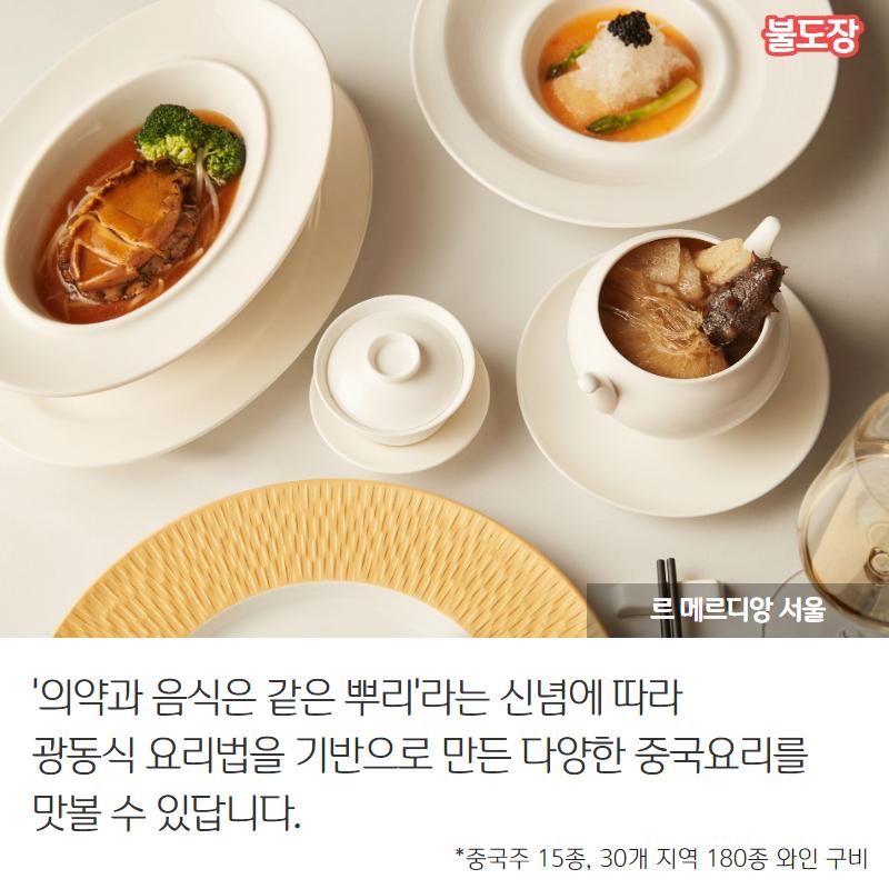 ''의약과 음식은 같은 뿌리''라는 신념에 따라 광동식으로 만든 다양한 중국요리도 맛볼 수 있답니다. *중국주 15종, 30개 지역 180종 와인 구비