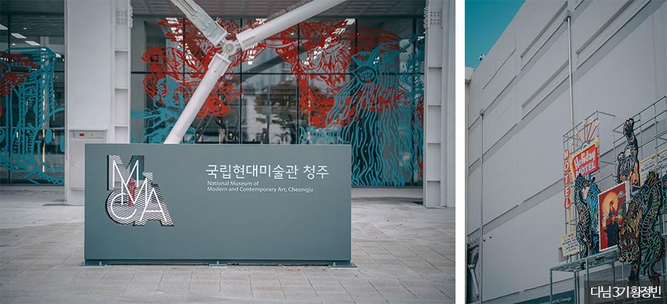 국립현대미술관 청주관