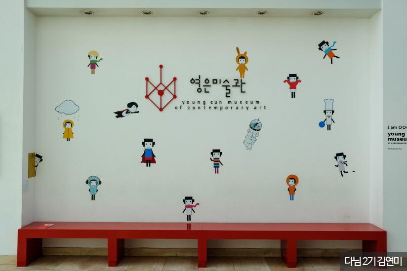 영은미술관