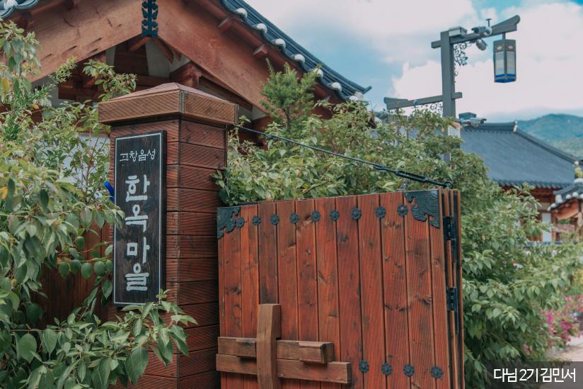 고창읍성 한옥마을