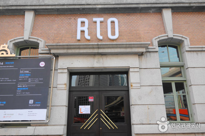 RTO공연장 입구