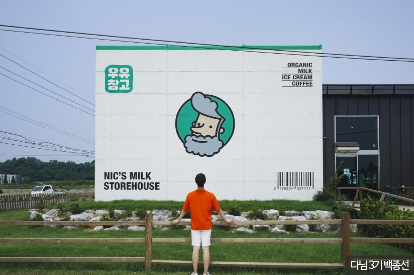 우유 창고