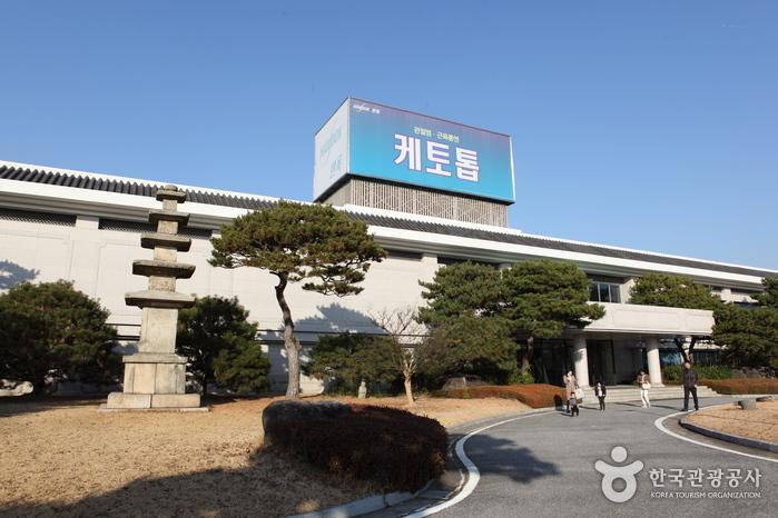 충북 음성 한독음성공장에 있는 한독의약박물관 전경