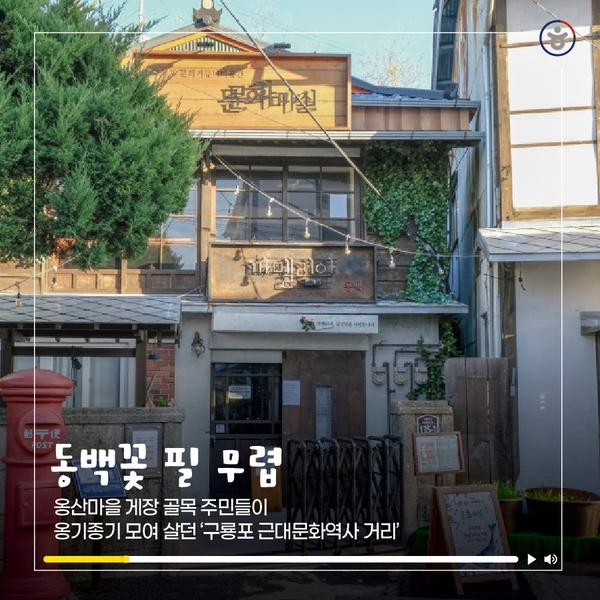 구룡포 근대문화역사거리1