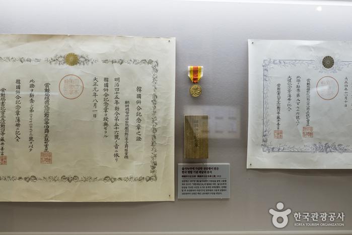 한국병합 기념메달과 증서