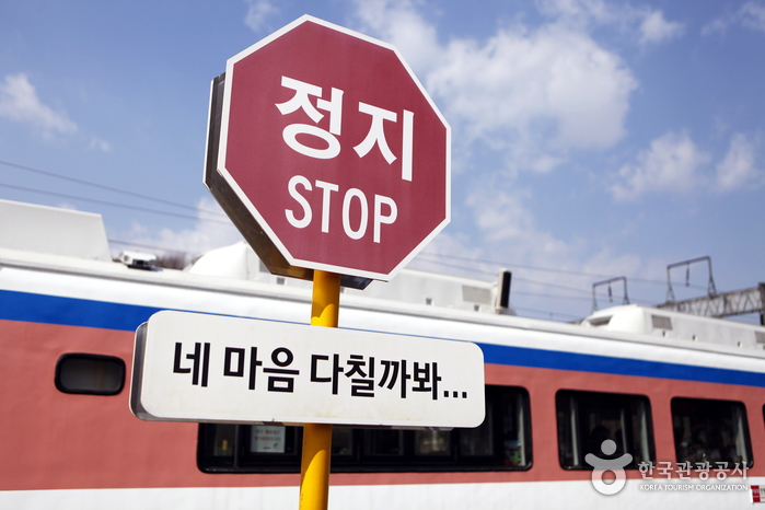 옛 김유정역 플랫폼 정지 표지판에 재미난 문구가 더해져 눈길을 끈다.