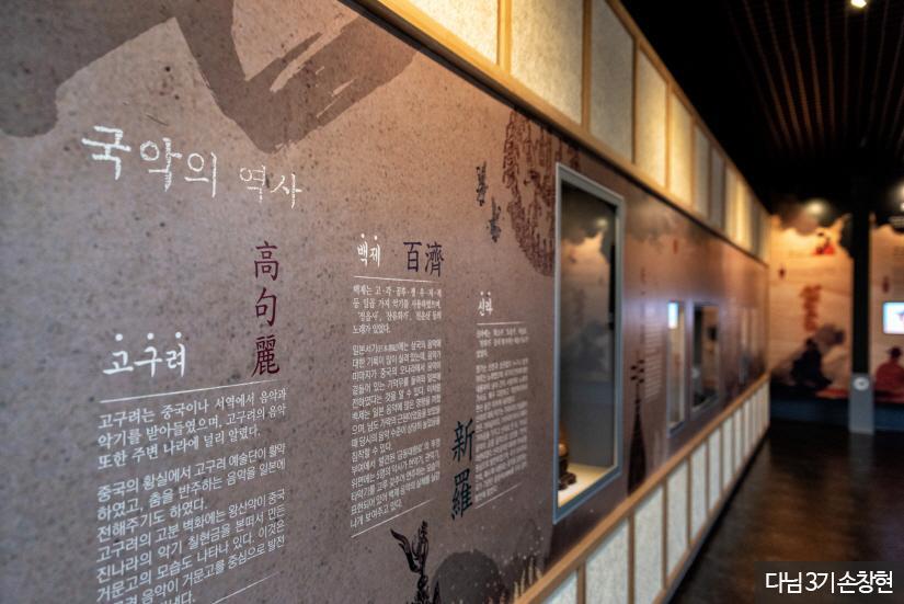 난계 국악박물관 & 국악체험촌2