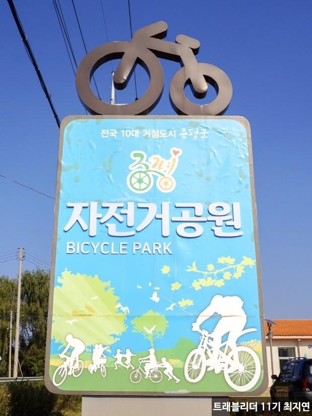증평자전거공원1