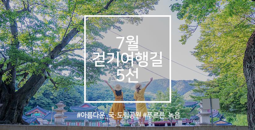 7월 걷기여행길 5선